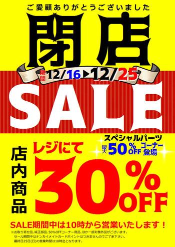 Sale680
